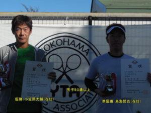 第39回シングルス大会男子40才優勝者