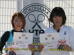第39回シングルス大会女子40才優勝者