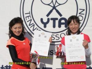 第37回シングルス大会女子50才優勝者