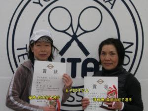 第37回シングルス大会女子55才優勝者