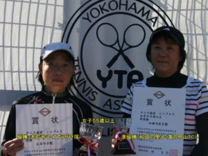 第39回シングルス大会女子55才優勝者