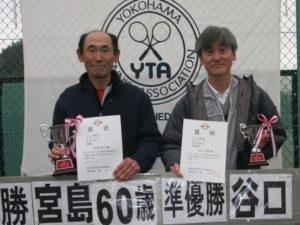 第43回シングルス大会男子60才優勝者