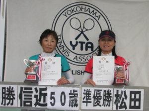 第43回シングルス大会女子50才優勝者