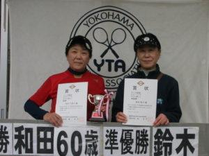 第43回シングルス大会女子60才優勝者