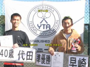 第42回シングルス大会男子40才優勝者
