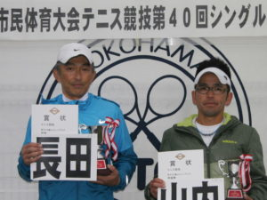 第40回シングルス大会男子45才優勝者