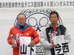 第40回シングルス大会男子55才優勝者
