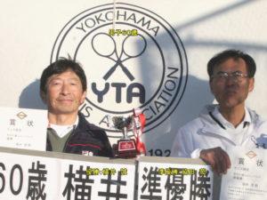 第42回シングルス大会男子60才優勝者