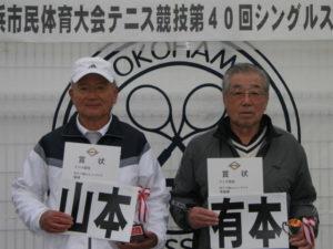 第40回シングルス大会男子75才優勝者