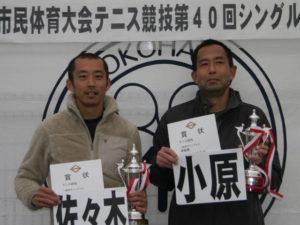 第40回シングルス大会一般男子優勝者