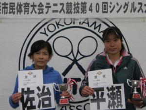 第40回シングルス大会女子40才優勝者