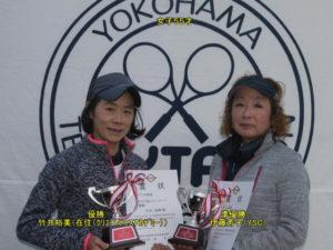 第41回シングルス大会55才女子優勝者
