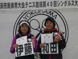 第40回シングルス大会女子55才優勝者